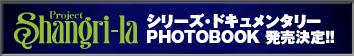 Project『Shangri-la』シリーズ・ドキュメンタリーPHOTO BOOK発売決定!